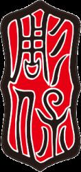 Horitamotsu Japanese Traditional Tattoo